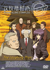 Ghost in the Shell: Stand Alone Complex The Laughing Man